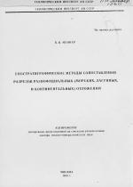 Биостратиграфические методы сопоставления разрезов разнофациальных (морских, лагунных и континентальных) отложений