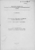 Биостратиграфия берриасских и валанжинских отложений Приморского края