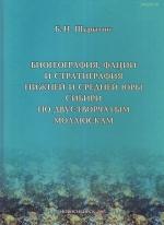 Биостратиграфия, фации и стратиграфия нижней и средней юры Сибири по двустворчатым моллюскам