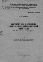Биостратиграфия и археоциаты раннего палеозоя Байкало-Витимской горной страны