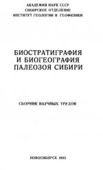 Биостратиграфия и биогеография палеозоя Сибири. Сборник научных трудов