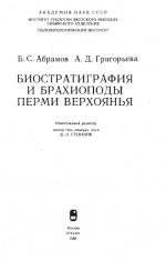 Биостратиграфия и брахиоподы перми Верхоянья