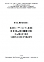 Биостратиграфия и фораминиферы палеогена Западной Сибири