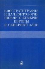 Биостратиграфия и палеонтология нижнего кембрия Европы и Северной Азии