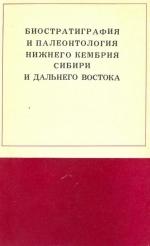 Биостратиграфия и палеонтология нижнего кембрия Сибири и Дальнего Востока