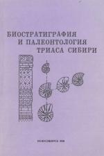 Биостратиграфия и палеонтология триаса Сибири