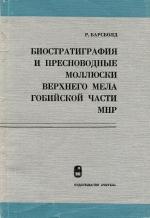 Биостратиграфия и пресноводные моллюски верхнего мела Гобийской части МНР