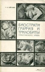 Биостратиграфия и трилобиты майского яруса среднего кембрия Туркестанского хребта