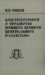 Биостратиграфия и трилобиты нижнего кембрия Центрального Казахстана