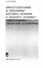 Биостратиграфия и трилобиты верхнего кембрия и нижнего ордовика северо-запада Сибирской платформы