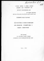 Биостратиграфия и условия формирования альб-сеноманских отложений Крыма и среднего Приднестровья
