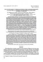 Биостратиграфия и условия накопления средне- и верхнемиоценовой вулканогенно-осадочной толщи Джилиндинской впадины Западного Забайкалья