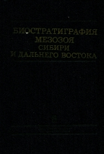 Труды института геологии и геофизики. Выпуск 648. Биостратиграфия мезозоя Сибири и Дальнего Востока