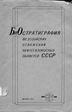 Биостратиграфия мезозойских отложений нефтегазоносных областей СССР