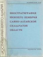 Биостратиграфия нижнего кембрия Саяно-Алтайской складчатой области