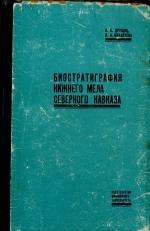 Биостратиграфия нижнего мела Северного Кавказа