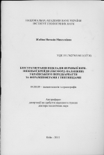 Биостратиграфия отложений верхней юры - нижнего мела (оксфорд-валанжин) Украинского Предкарпатья по фораминиферам и тинтиннидам