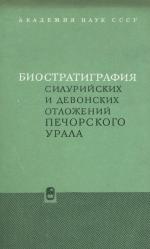 Биостратиграфия силурийских и девонских отложений Печорского Урала