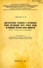 Биостратиграфия титонского и берриасского ярусов юго-западной части Горного Крыма на основании изучения фауны аммониты