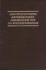 Биостратиграфия верхнеюрских отложений СССР по фораминиферам