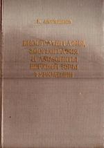 Биостратиграфия, зоогеография и аммониты верхней юры Туркмении
