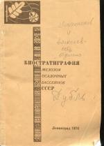 Биостратиграфия мезозоя осадочных бассейнов СССР