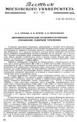 Битуминологические особенности юрских отложений Северной Туркмении