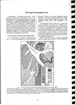Благодатское рудное поле (отрывок)