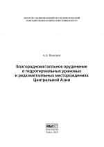 Благороднометалльное оруденение в гидротермальных урановых и редкометалльных месторождениях Центральной Азии