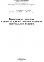 Благородные металлы в рудах и древних золотых изделиях Центральной Евразии
