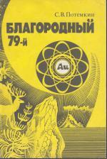 Благородный 79-й. Очерки о золоте.
