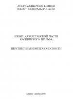Блоки казахстанской части Каспийского шельфа. Перспективы нефтегазоносности