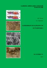 Блоковая складчатость и рудогенез