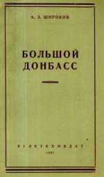 Большой Донбасс