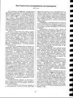 Бом-Горхонское вольфрамовое месторождение