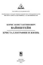 Борис Константинович Вайнштейн. Кристаллография и жизнь