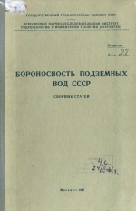 Бороносность подземных вод СССР. Сборник статей