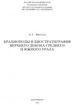 Брахиоподы и биостратиграфия верхнего девона Среднего и Южного Урала