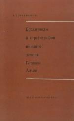 Брахиоподы и стратиграфия нижнего девона Горного Алтая