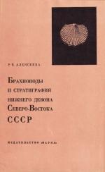 Брахиоподы и стратиграфия нижнего девона Северо-Востока СССР