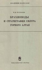Брахиоподы и стратиграфия силура Горного Алтая