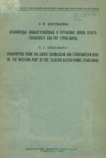 Брахиоподы нижнетурнейских и этренских слоев хребта Таласского Ала-Тау (Тянь-Шань)