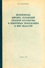 Брахиоподы юрских отложений Русской платформы и некоторых прилежащих к ней областей