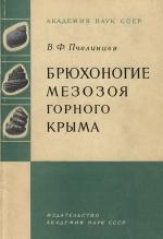 Брюхоногие мезозоя Горного Крыма