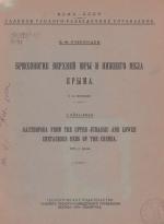 Брюхоногие верхней юры и нижнего мела Крыма