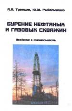 Бурение нефтяных и газовых скважин. Введение в специальность