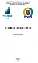 Буріння свердловин / Бурение скважин