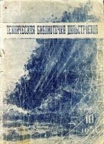 Буро-взрывные работы на открытых разработках (справочный материал основных показателей буро-взрывных работ)