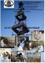 Буровые промывочные жидкости