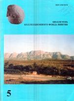 Бюллетень коллекционного фонда ВНИГНИ. Выпуск 5. Геология и аммониты юрских отложений Большого Балхана (Западный Туркменистан)